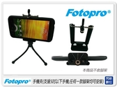 FOTOPRO SJ80 手機夾 支援5吋以下 適用安裝於任何相機腳架