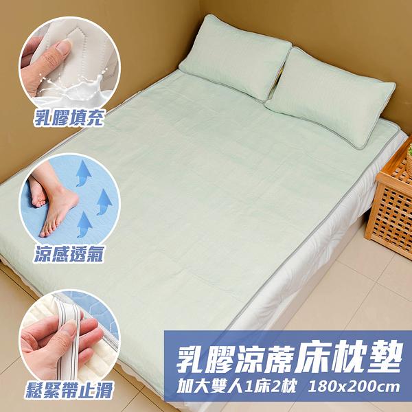 樂嫚妮 可水洗冰絲涼感乳膠涼席床包枕套組-加大雙人3件組