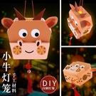 新年牛燈籠diy手工制作材料幼兒園元宵春節兒童自制手提發光花燈 怦然心動
