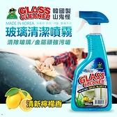 韓國 山鬼怪 玻璃清潔噴霧 600ml【櫻桃飾品】【32522】