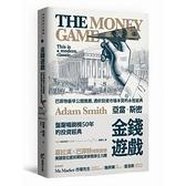 金錢遊戲(巴菲特最早公開推薦透析投資市場本質的永恆經典)