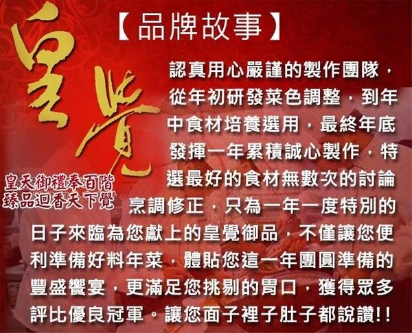 年菜預購-【皇覺】團團圓圓珍饈6道山海組合