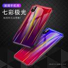 萬聖節優惠-炫彩蘋果XS手機殼iphoneX極光新款XsMax鏡面超薄玻璃ix全包防摔