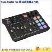 Rode Caster Pro 集成式混音工作台 音控盤 訪談 錄音 MIXER直播混音器