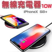 8 iPhone X XR XS Qi 無線充電器 10W 快充 無線 充電座 三星 S8 S8+ S7 note8 s9 充電器