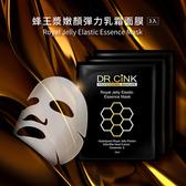 DR.CINK達特聖克 蜂王漿嫩顏彈力乳霜面膜 3入【BG Shop】