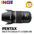 【6期0利率】PENTAX HD D FA 50mm F1.4 SDM AW 富堃公司貨 全片幅鏡頭