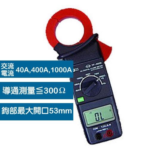 YF-8050 AC數位鉤錶
