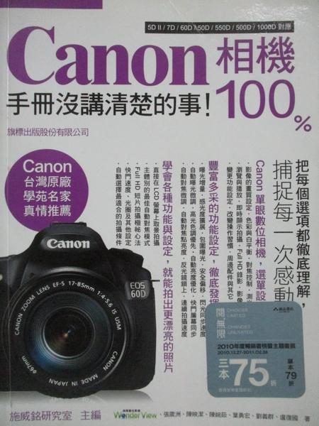 【書寶二手書T5/攝影_XAW】Canon相機 100%手冊沒講清楚的事_施威銘研究室