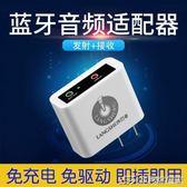 藍牙發射音頻音響接收器轉音箱二合一電腦電視無線耳機適配器4.2  潮流前線