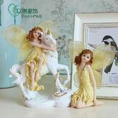 歐式天使美女花仙子創意客廳酒收納櫃書房擺件工藝禮品裝飾品家居擺設