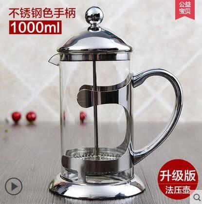 法壓壺 不銹鋼咖啡壺 家用法式茶壺沖茶器泡茶器耐高溫玻璃過濾杯【不锈钢色手柄1000ml】