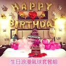 【生日浪漫氣球套餐組】附打氣筒  派對布置 生日氣球 聚會 慶祝 DIY  西洋情人節  [百貨通]