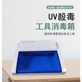 【快速出貨】 110v工具消毒櫃 紫外線消毒 美容美髮美甲 工具 消毒機【當天寄出!!】
