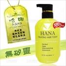 哈娜無矽靈保濕植物洗髮精-單瓶(500ml)[84524]