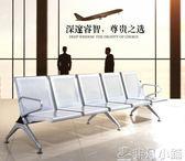 排椅 排椅三人位不銹鋼連排椅沙發候診椅輸液椅等候椅公共座椅機場椅 非凡小鋪 igo