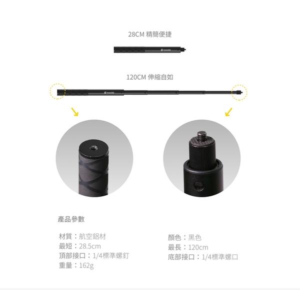 名揚數位 INSTA360 隱形自拍桿 INSTA360 ONE X 子彈攝影專用 新款隱形自拍桿 INSTA 360