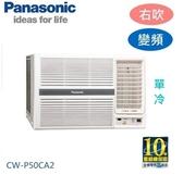 【佳麗寶】-留言享加碼折扣(Panasonic國際牌)7-9坪變頻單冷窗型冷氣 CW-P50CA2 (含標準安裝)