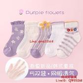 女童襪子純棉兒童超薄款網眼透氣短童襪【時尚好家風】