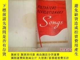 二手書博民逛書店HIS罕見TORICAL REVOLUTIONARY(革命歷史歌