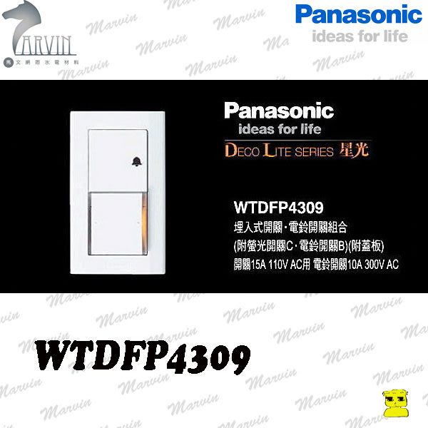 PANASONIC 開關插座 WTDFP4309一開關一電鈴押扣附蓋板) 國際牌星光系列