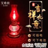 LED紅色煤油燈電池插電兩用電子神臺燈財神佛前長明供燈可調光 全館鉅惠