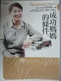 【書寶二手書T4/家庭_ICZ】成功媽媽的條件_張炳惠