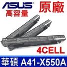 ASUS 華碩 原廠電池 A41-X550A 37Wh X552VL X552W X552WA X552WE Y481C Y481CA Y481CC Y481V Y481VC Y482C Y582C