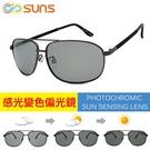 MIT感光變色偏光太陽眼鏡 (槍灰框) 流行時尚 男女墨鏡 抗紫外線UV400 台灣製