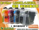 Brother 569XL+565XL【短版滿匣含晶片】填充墨匣 J3520/J3720 IIB013-1