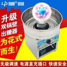 棉花糖機新款不銹鋼棉花糖機商用燃氣電動棉花糖機花式棉花糖機器 喵小姐 220Vigo