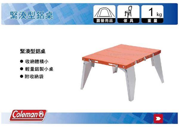 ||MyRack|| Coleman || 緊湊型鋁桌 || 折疊桌 攜帶桌 鋁合金桌 CM-26763
