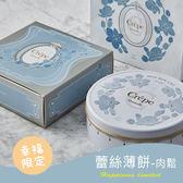 [名坂奇洋菓子]蕾絲薄餅-肉鬆