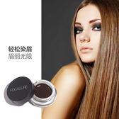 歐美妝眉膏染色黑棕深啡灰防水防汗持久正品不脫色自然立體膠帶刷  薔薇時尚