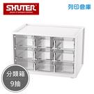SHUTER 樹德 A9-309 小幫手零件分類箱 白色 9抽 (個)