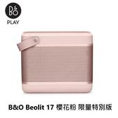 【限時下殺+24期0利率】B&O PLAY BEOPLAY Beolit17 無線藍牙喇叭 櫻花粉 限量特別版