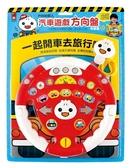 汽車遊戲方向盤(紅色):FOOD超人