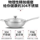 加厚304不銹鋼無油煙不粘鍋炒鍋家用無涂層炒菜鍋 i萬客居