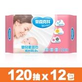 奈森克林 嬰兒純水濕巾120抽x12包 濕紙巾