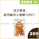 寵物家族-活力零食-起司雞肉小香腸(CR87)200g