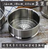 不銹鋼304蒸籠蒸架蒸鍋蒸格蒸屜蒸片盤16cm18cm20cm