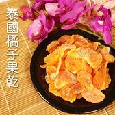 泰國橘子果乾200g 橘子乾[TH17102441]千御國際(0717-0726限購一個)