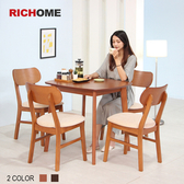 【RICHOME 】里昂尊貴小套型餐桌椅組一桌四椅2 色胡桃色