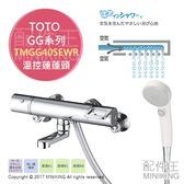 【配件王】日本代購 TOTO衛浴 TMGG40SEWR 沐浴用 溫控省水 蓮蓬頭