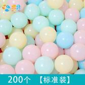 海洋球 彩色球加厚波波池小球池室內寶寶兒童玩具球T