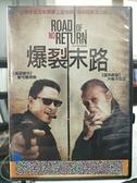 挖寶二手片-K06-016-正版DVD-電影【爆裂末路】-麥可邁得森 大衛卡拉定(直購價)