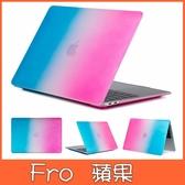 蘋果 Macbook 電腦殼 三色漸變 Mac殼 pro Air 保護殼 筆電殼 13.3吋 15吋 硬殼 各型號