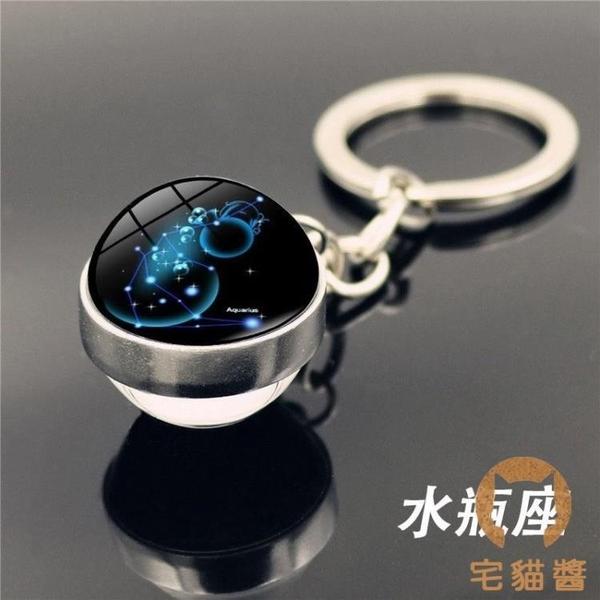 星空十二星座鑰匙扣掛件書包掛飾水晶掛件男女鑰匙鏈【宅貓醬】