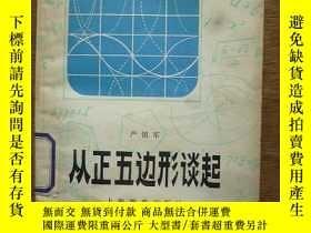 二手書博民逛書店《從正五邊形談起》嚴鎮軍罕見著 1980年一版一印上海教育出版社