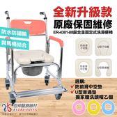 【恆伸醫療器材】ER4301-88 鋁合金 有輪洗澡便椅(坐墊4選1)